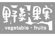 野菜・果実